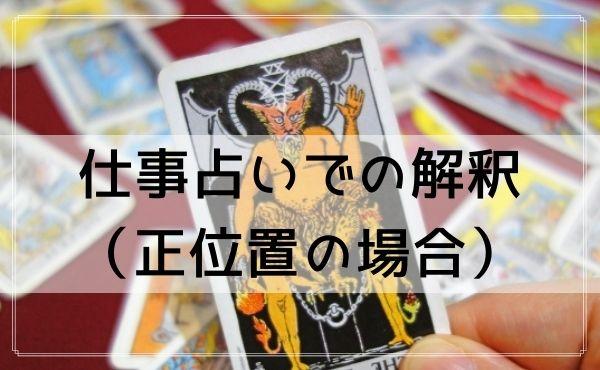 タロットカード「悪魔」の仕事占いでの解釈(正位置の場合)