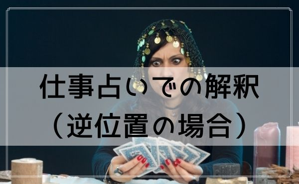 タロットカード「悪魔」の仕事占いでの解釈(逆位置の場合)