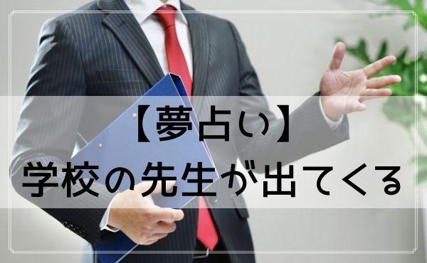 【夢占い】学校の先生が出てくる夢
