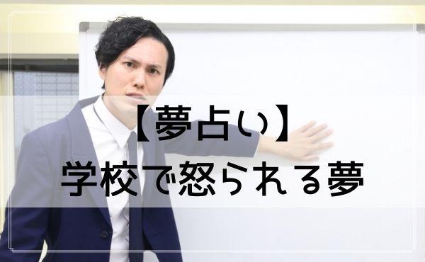 【夢占い】学校で怒られる夢