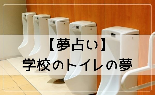 【夢占い】学校のトイレの夢