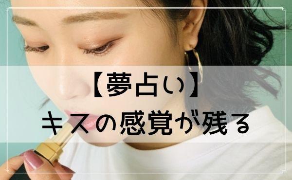 【夢占い】キスのリアルな感覚が残る場合の意味