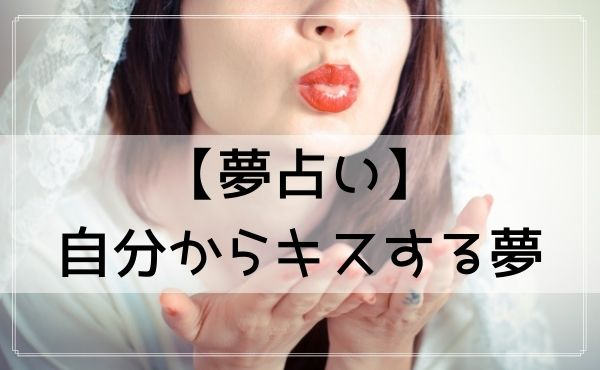【夢占い】自分からキスする夢