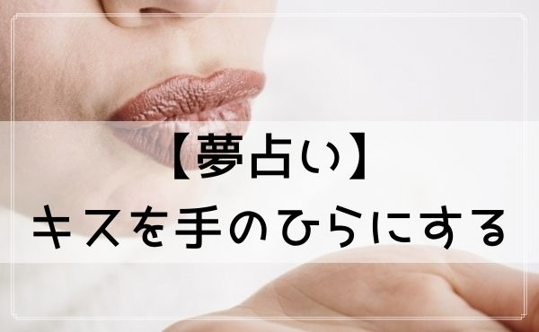 【夢占い】キスを手のひらにする夢