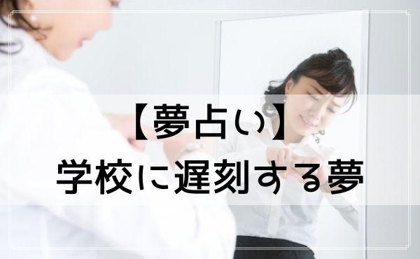 【夢占い】学校に遅刻する夢