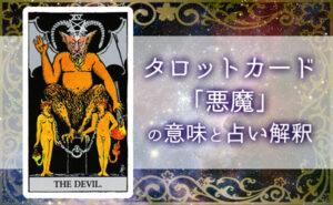 タロットカード【悪魔】正・逆位置の恋愛・相手の気持ちの意味