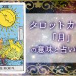 タロット 月