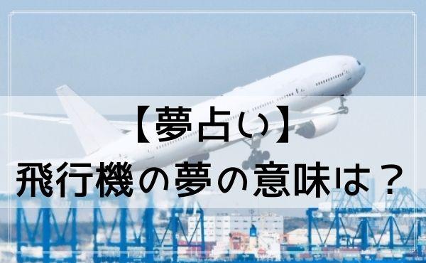 【夢占い】飛行機の夢はどんな意味?飛行機の状態や行動別に夢診断