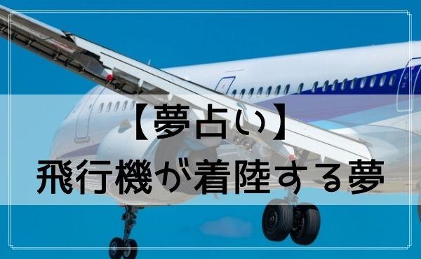【夢占い】飛行機が着陸する夢