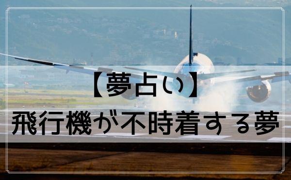 【夢占い】飛行機が不時着する夢