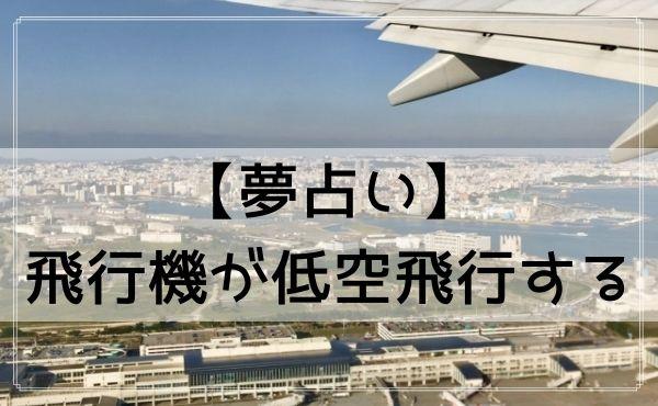 【夢占い】飛行機が低空飛行する夢
