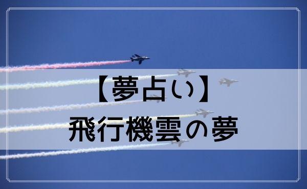 【夢占い】飛行機雲の夢