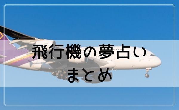 飛行機の夢占いまとめ