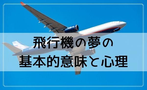 【夢占い】飛行機の夢の基本的な意味と心理