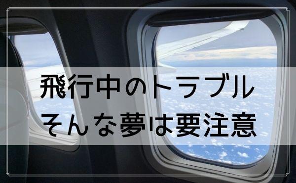 飛行中のトラブルの夢は要注意