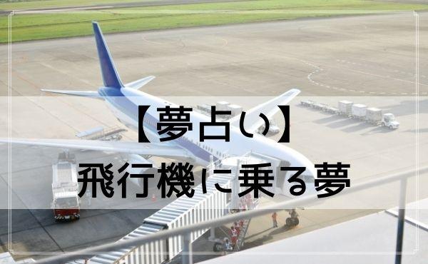 【夢占い】飛行機に乗る夢