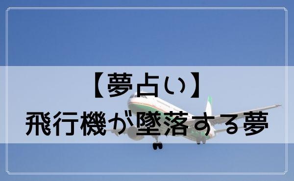 【夢占い】飛行機が墜落する・落ちる夢