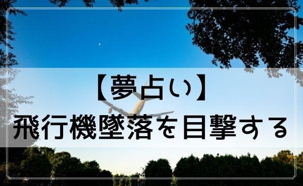 【夢占い】飛行機の墜落を目撃する夢