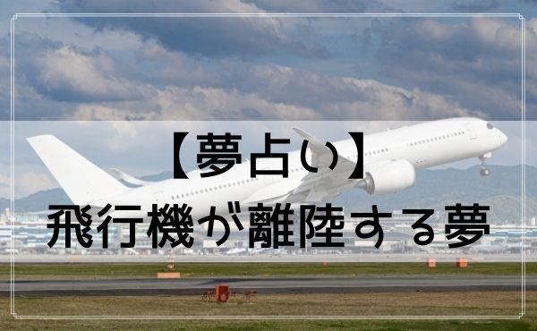 【夢占い】飛行機が離陸する夢