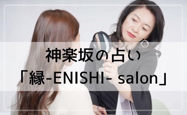 神楽坂の占い「縁-ENISHI- salon」は人気!