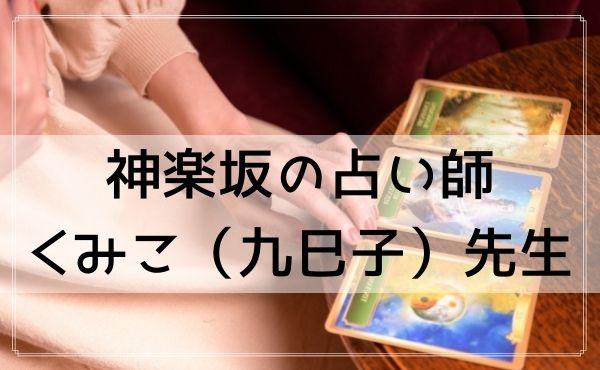 神楽坂の占い師くみこ(九巳子)先生(マリフォーチュン 飯田橋ラムラ店)はおすすめ!