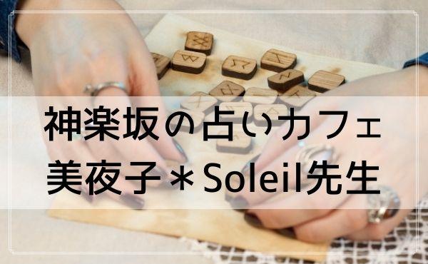 神楽坂の占いカフェ「茶福楼」の美夜子*Soleil(ソレイユ)先生が人気!