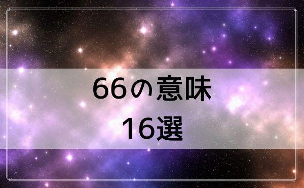 66のエンジェルナンバーの意味 16選