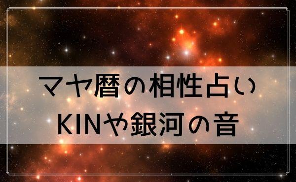 マヤ暦の相性占いは当たる!KINや銀河の音で恋愛運を調べる方法