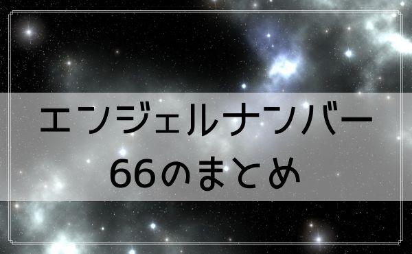 エンジェルナンバー66のまとめ