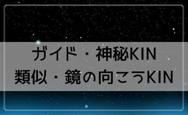 ガイドKIN・神秘KIN・類似KIN・鏡の向こうKIN