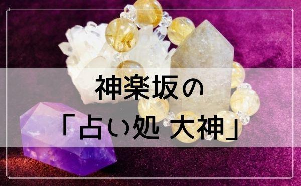 神楽坂の「占い処 大神(おおかみ)」は当たると人気!