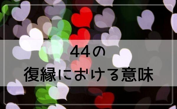 44のエンジェルナンバーの復縁における意味