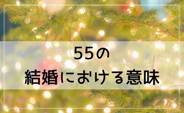 55のエンジェルナンバーの結婚における意味