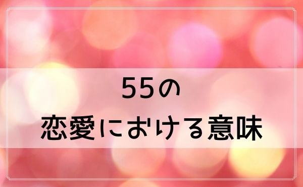 55のエンジェルナンバーの恋愛における意味