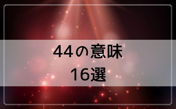 44のエンジェルナンバーの重要な意味 16選