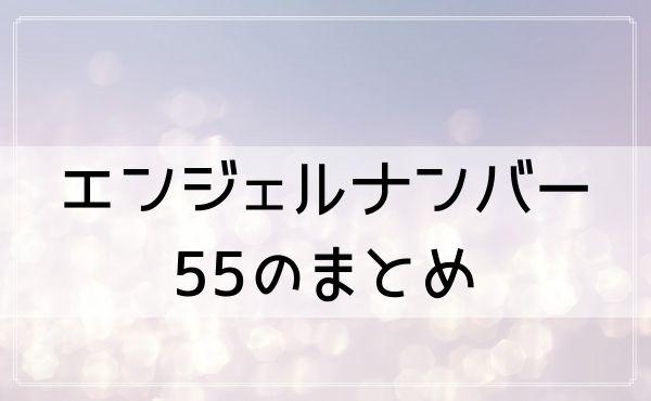 エンジェルナンバー55のまとめ