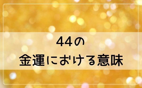 エンジェルナンバー44の金運における意味