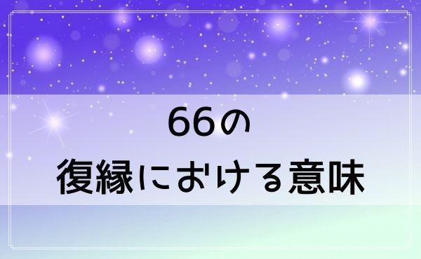 66のエンジェルナンバーの復縁における意味