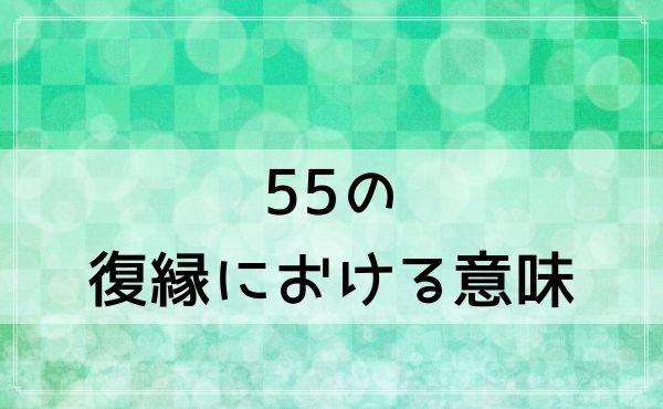 55のエンジェルナンバーの復縁における意味