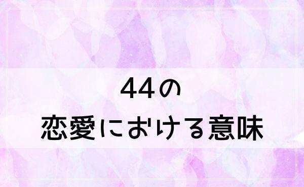 44のエンジェルナンバーの恋愛における意味