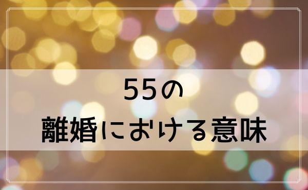 55のエンジェルナンバーの離婚における意味