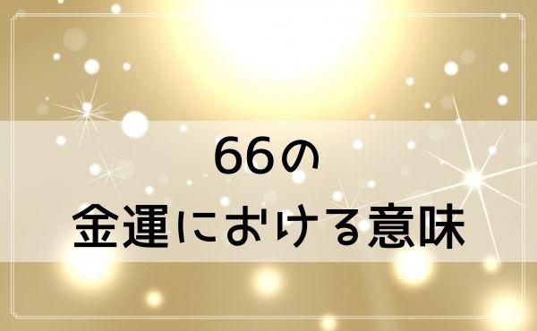 66のエンジェルナンバーの金運における意味