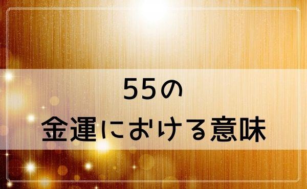 55のエンジェルナンバーの金運における意味