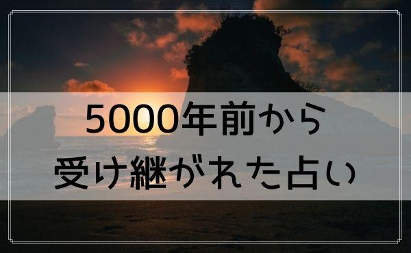 5000年前から受け継がれた占い