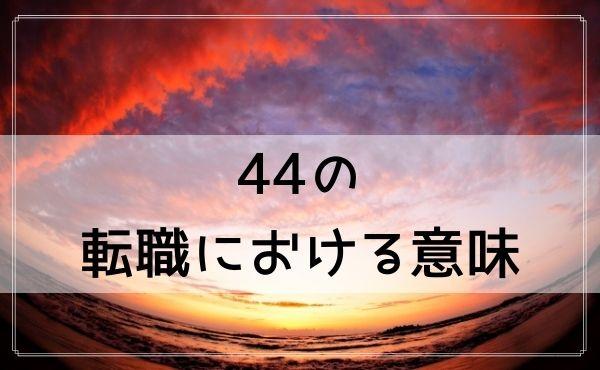 44のエンジェルナンバーの転職における意味