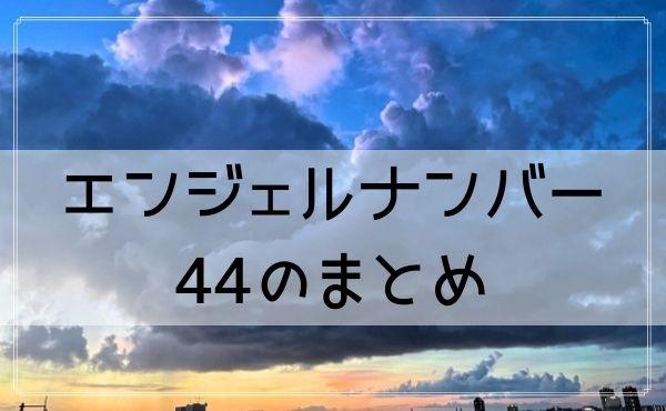 エンジェルナンバー44のまとめ