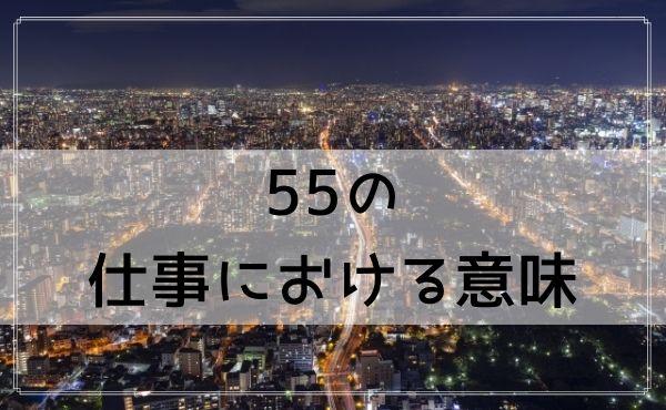 エンジェルナンバー55の仕事における意味