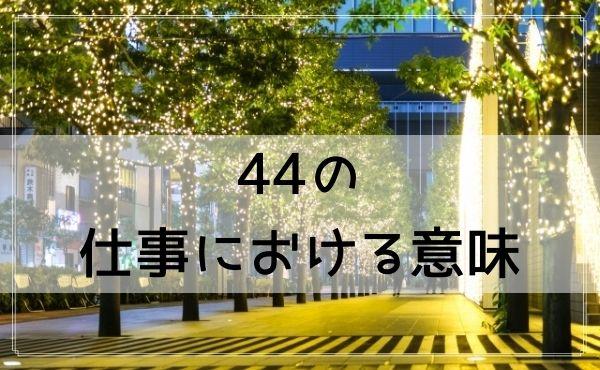 44のエンジェルナンバーの仕事における意味