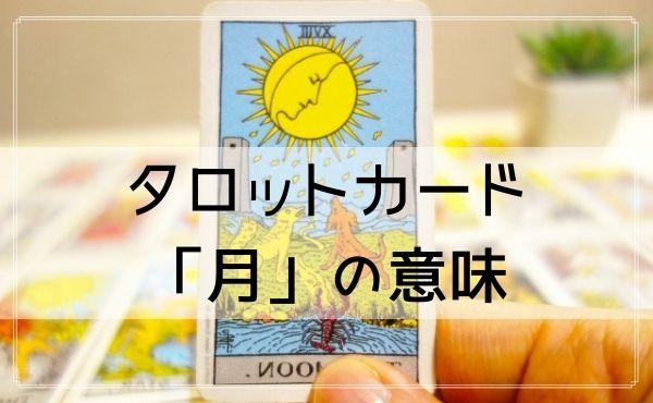 タロットカード「月」の意味!絵柄は何を象徴している?