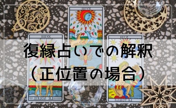 タロットカード「月」の復縁占いでの解釈(正位置の場合)